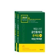 에듀나인 공인중개사 1차 문제집 세트