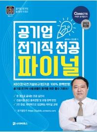 공기업 전기직 전공 파이널(2021)
