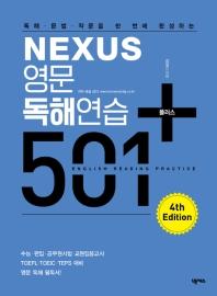 독해 문법 작문을 한 번에 완성하는 Nexus 영문독해연습 501 플러스