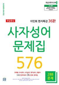 이민희한자특강 36계 사자성어문제집