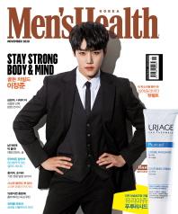 맨즈헬스(Mens Health Korea)(2020년 11월호)(D형)