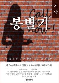 이상 봉별기: 감동의 한국문학단편시리즈 029