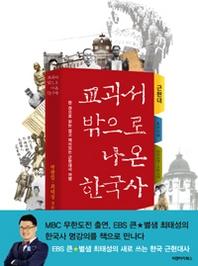 교과서 밖으로 나온 한국사 - 근대