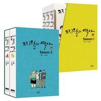 [이마/사은품증정] 찌질의 역사 시즌1-2 세트