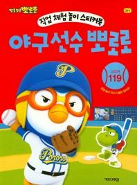 뽀롱뽀롱 뽀로로 직업 체험 놀이 스티커북: 야구선수 뽀로로