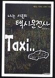 나는 서울의 택시운전사