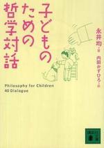 子どものための哲學對話