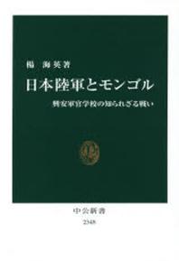 日本陸軍とモンゴル 興安軍官學校の知られざる戰い