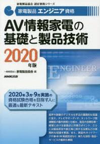 家電製品エンジニア資格AV情報家電の基礎と製品技術 2020年版