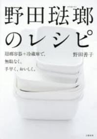 野田琺瑯のレシピ 琺瑯容器+冷藏庫で,無馱なく,手早く,おいしく.