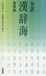 全譯漢辭海
