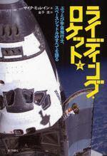 ライディング.ロケット ぶっとび宇宙飛行士,スペ―スシャトルのすべてを語る 上