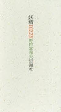 妖精DIZZY 2卷セット