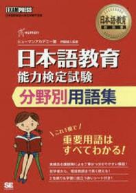 日本語敎育能力檢定試驗分野別用語集 日本語敎育能力檢定試驗學習書