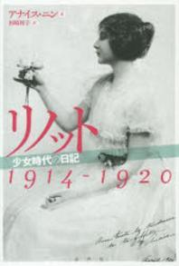 リノット 少女時代の日記1914-1920
