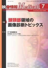 映像情報MEDICAL 第52卷第8號(2020.7)