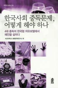한국사회 중독문제, 어떻게 해야 하나