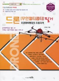 드론(무인멀티콥터) 초경량비행장치 조종자격 필기