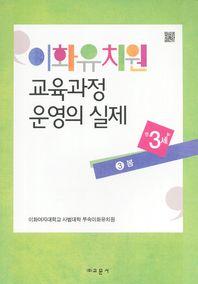 이화유치원 교육과정 운영의 실제. 3: 봄(만3세)