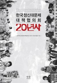 한국정신대문제대책협의회 20년사
