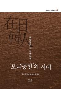 모국공헌의 시대: 재일상공인과 한국 경제