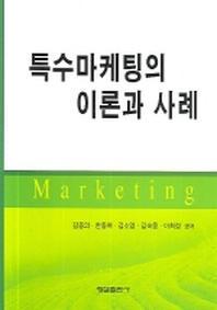 특수마케팅의 이론과 사례