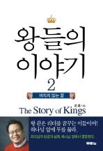 왕들의 이야기. 2