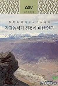 자갈돌석기 전통에 대한 연구(동북아시아 구석기시대의)(총서 34)