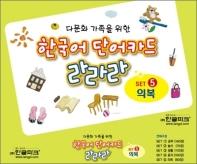한국어 단어카드 라라라. 5: 의복