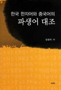 한국한자어와 중국어의 파생어 대조