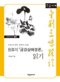 원효의 금강삼매경론 읽기(큰글자책)