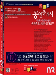공인중개사 2차 정통기본서: 공인중개사법령 중개실무(2019)