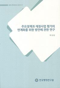 주요정책과 재정사업 평가의 연계화를 위한 방안에 관한 연구