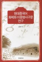 현대중국어 화제화 이중명사구문 연구
