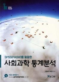 SPSS(PASW)를 활용한 사회과학 통계분석