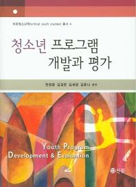 청소년 프로그램 개발과 평가