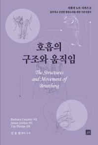 호흡의 구조와 움직임