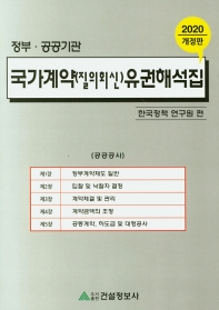 국가계약(질의회신) 유권해석집(2020)
