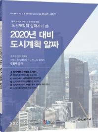 도시계획직 합격자가 쓴 2020년 대비 도시계획 알짜