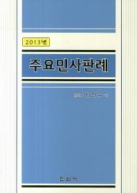 주요민사판례(2013)