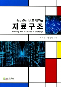 JavaScript로 배우는 자료구조