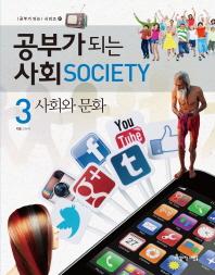 공부가 되는 사회. 3. 사회와 문화