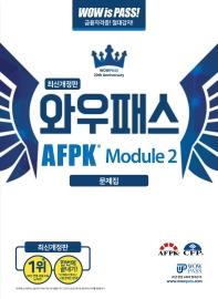 와우패스 AFPK 문제집 모듈. 2