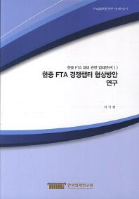 한중 FTA 경쟁챕터 협상방안 연구