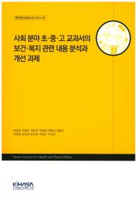 사회 분야 초 중 고 교과서의 보건 복지 관련 내용 분석과 개선 과제