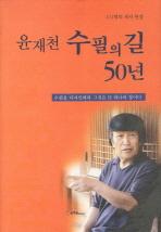 윤재천 수필의 길 50년