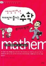재미있게 즐기는 수학(생생청소년)
