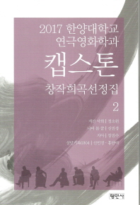 2017 한양대학교 연극영화학과 캡스톤 창작희곡선정집. 2
