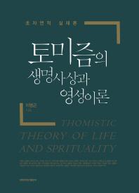 토미즘의 생명사상과 영성이론