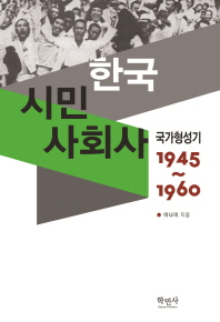 한국 시민 사회사: 국가형성기(1945~1960)